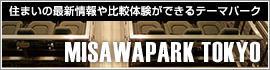 """""""ミサワパーク東京"""""""