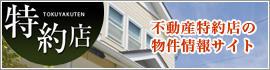 """""""不動産特約店の物件情報サイト"""""""