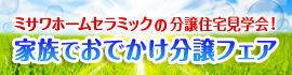 """""""分譲フェア1610"""""""